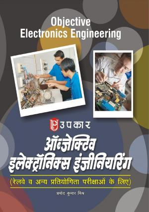 Objective Electronics Engineering  - Read on ipad, iphone, smart phone and tablets.