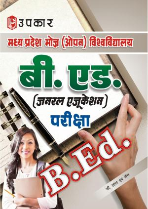 M.P. Bhoj (Open) Vishwavidhyalaya B.Ed. (General Education) Pariksha - Read on ipad, iphone, smart phone and tablets