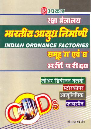 Raksha Mantralaya Bhartiya Aayudh Bhandar Group C & D Bharti Pariksha