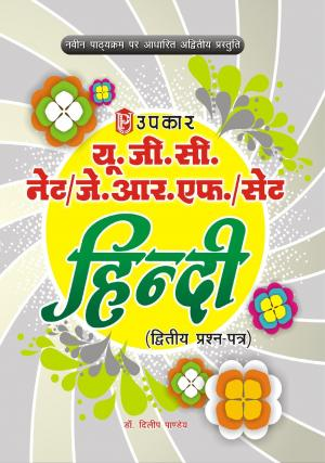 UGC-NET/JRF/SLET 'Hindi' (Paper II) - Read on ipad, iphone, smart phone and tablets