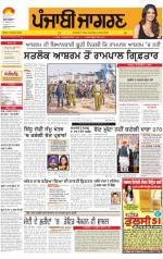 Sangrur\Barnala   : Punjabi jagran News : 20th November 2014 - Read on ipad, iphone, smart phone and tablets.