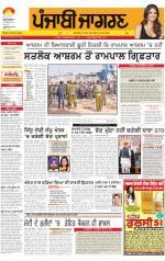Doaba   : Punjabi jagran News : 20th November 2014 - Read on ipad, iphone, smart phone and tablets.