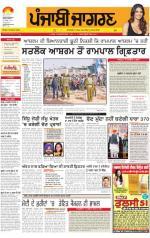 Tarantaran   : Punjabi jagran News : 20th November 2014 - Read on ipad, iphone, smart phone and tablets.
