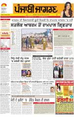 Amritsar   : Punjabi jagran News : 20th November 2014 - Read on ipad, iphone, smart phone and tablets.
