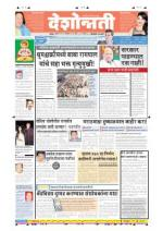 20th Nov Hingoli Parbhani - Read on ipad, iphone, smart phone and tablets.