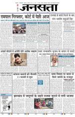 Jansatta, Hindi, 20/11/2014 - Read on ipad, iphone, smart phone and tablets.