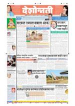 20th Nov Buldhana - Read on ipad, iphone, smart phone and tablets.