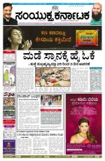 november 20, 2014, Hubli - Read on ipad, iphone, smart phone and tablets.