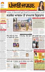 Ludhiana   : Punjabi jagran News : 20th November 2014 - Read on ipad, iphone, smart phone and tablets.