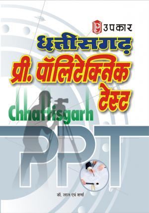 Chhattisgarh Pre Polytechnic Test