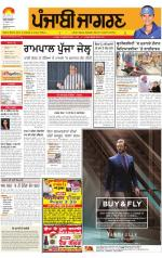 Doaba  : Punjabi jagran News : 21st November 2014 - Read on ipad, iphone, smart phone and tablets.