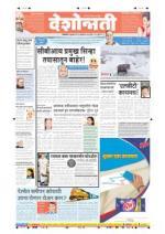 21st Nov Jalgaon - Read on ipad, iphone, smart phone and tablets.