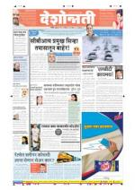 21st Nov Nanded - Read on ipad, iphone, smart phone and tablets.