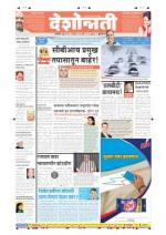 21st Nov Buldhana - Read on ipad, iphone, smart phone and tablets.