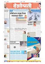 21st Nov Wardha - Read on ipad, iphone, smart phone and tablets.