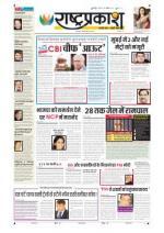 21st Nov Rashtraprakash - Read on ipad, iphone, smart phone and tablets.