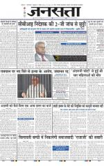 Jansatta, Hindi, 21/11/2014 - Read on ipad, iphone, smart phone and tablets.