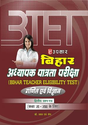 Bihar T.E.T. Pariksha Ganit Evam Vigyan (Paper-II) (For Class VI-VIII)