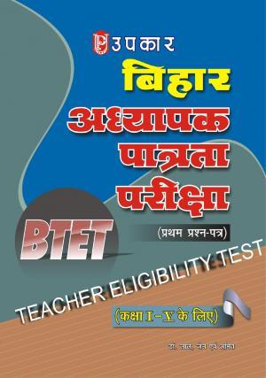 Bihar T.E.T. Pariksha (Paper-I) (For Class I-V) - Read on ipad, iphone, smart phone and tablets