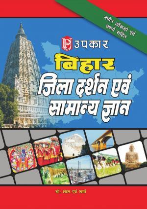 Bihar Jila Darshan Evam Samanya Gyan