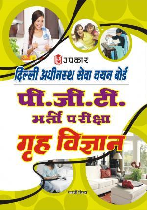 DSSSB P.G.T. Bharti Pariksha Grah Vigyan