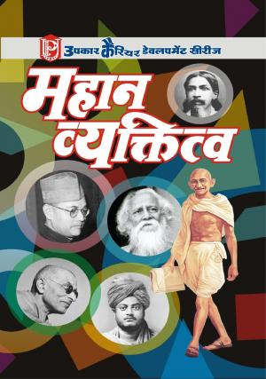 Mahan Vyaktitwa - Read on ipad, iphone, smart phone and tablets