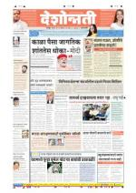 22nd Nov Amravati - Read on ipad, iphone, smart phone and tablets.