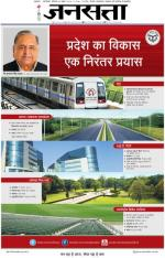 Jansatta, Hindi, 22/11/2014 - Read on ipad, iphone, smart phone and tablets.