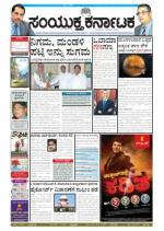 November, 22, 2014, Bangalore - Read on ipad, iphone, smart phone and tablets.