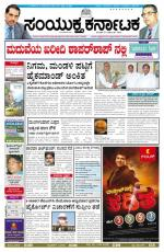 november 22, 2014, Hubli - Read on ipad, iphone, smart phone and tablets.