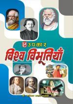 Vishwa Vibhutiyaan