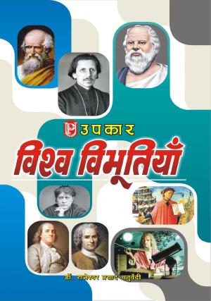 Vishwa Vibhutiyaan - Read on ipad, iphone, smart phone and tablets