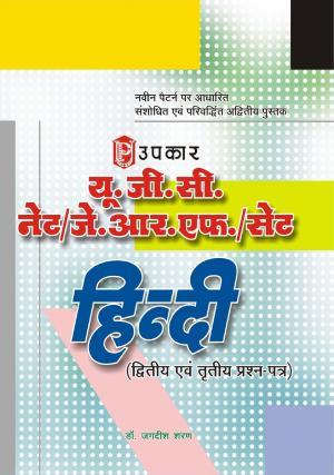 UGC-NET/JRF/SLET 'Hindi' (Paper II & III)