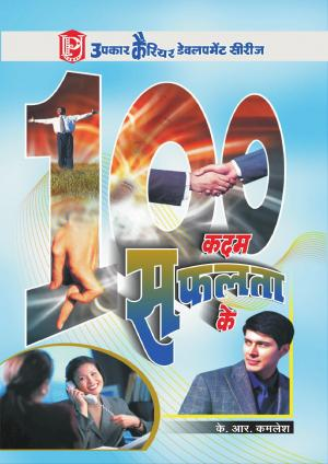 100 Kadam Safalta Ke