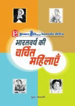 Bharat Varsh Ki Charchit Mahilayen