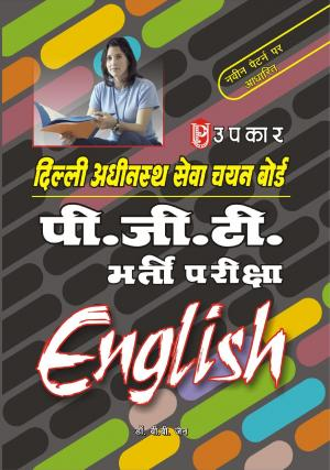 DSSSB P.G.T. Bharti Pariksha English - Read on ipad, iphone, smart phone and tablets