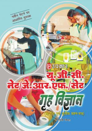 U.G.C.-NET/J.R.F./SET Grah Vigyan (Paper-II & III) - Read on ipad, iphone, smart phone and tablets
