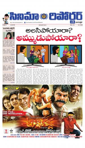 2nd year 24th issue of cinema reporter