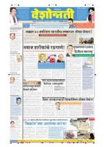 23rd Nov Hingoli Parbhani - Read on ipad, iphone, smart phone and tablets.