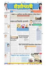 23rd Nov Nanded - Read on ipad, iphone, smart phone and tablets.