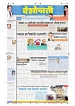 23rd Nov Amravati - Read on ipad, iphone, smart phone and tablets.