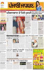 Moga/Faridkot/Muktsar : Punjabi jagran News : 23rd November 2014 - Read on ipad, iphone, smart phone and tablets.