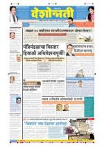 23rd Nov Chandrapur - Read on ipad, iphone, smart phone and tablets.