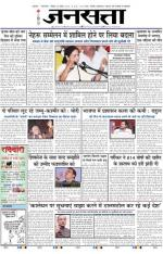 Jansatta, Hindi, 23/11/2014 - Read on ipad, iphone, smart phone and tablets.