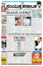 november 23, 2014, Hubli - Read on ipad, iphone, smart phone and tablets.