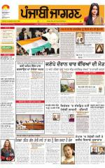 Bathinda  : Punjabi jagran News : 24th November 2014 - Read on ipad, iphone, smart phone and tablets.