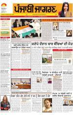 Amritsar  : Punjabi jagran News : 24th November 2014 - Read on ipad, iphone, smart phone and tablets.