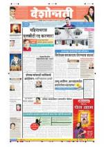 24th Nov Nagpur - Read on ipad, iphone, smart phone and tablets.