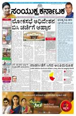november 24, 2014, Hubli - Read on ipad, iphone, smart phone and tablets.