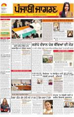 Jalandhar Dehat  : Punjabi jagran News : 24th November 2014 - Read on ipad, iphone, smart phone and tablets.